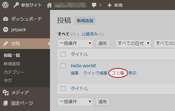 投稿:Hello worldをゴミ箱へ