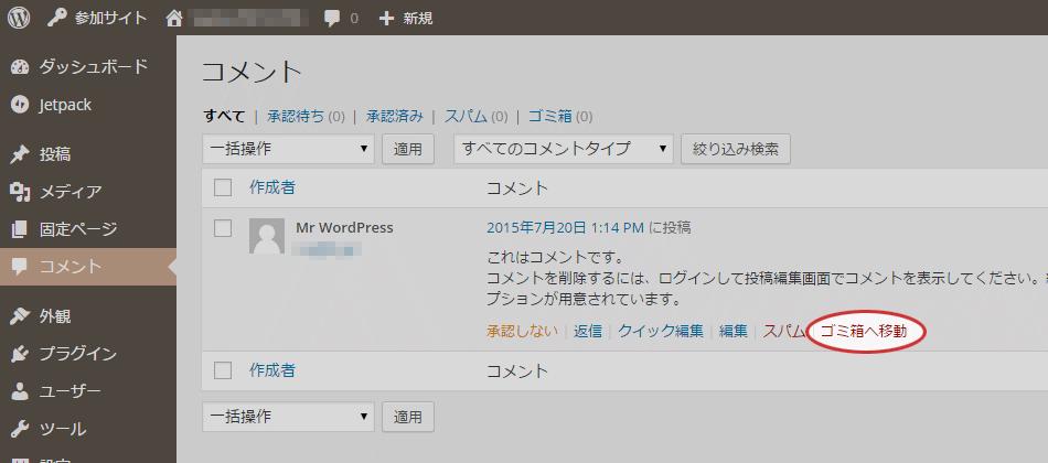 Mr WordPressのコメントをゴミ箱へ