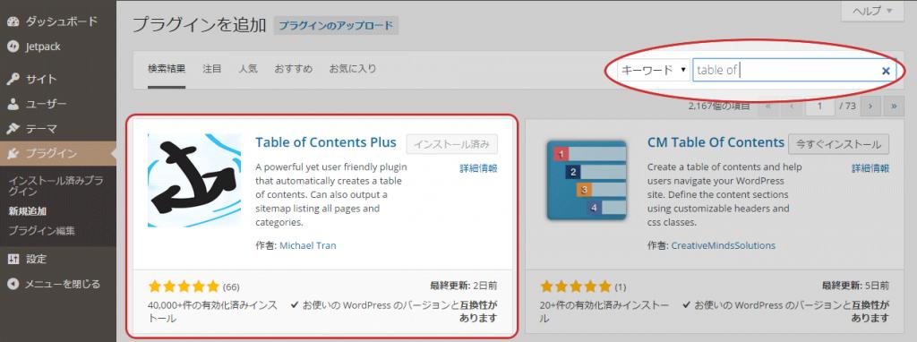 Table of Contents Plus をプラグインから検索