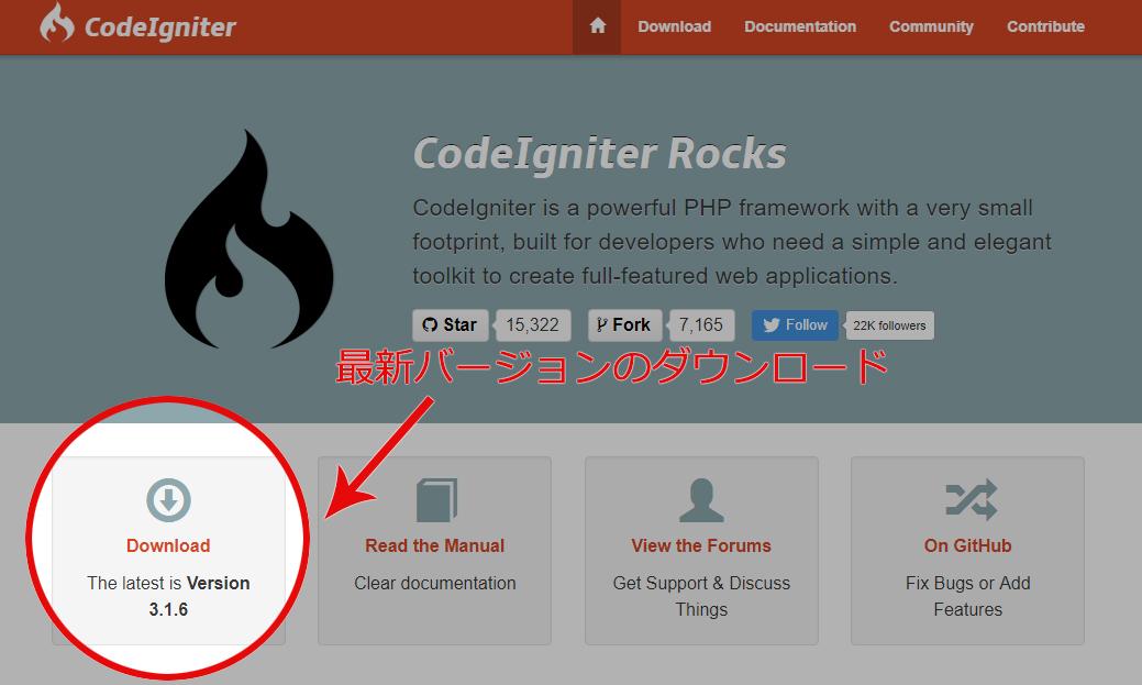 CodeIgniterの最新バージョンをダウンロード