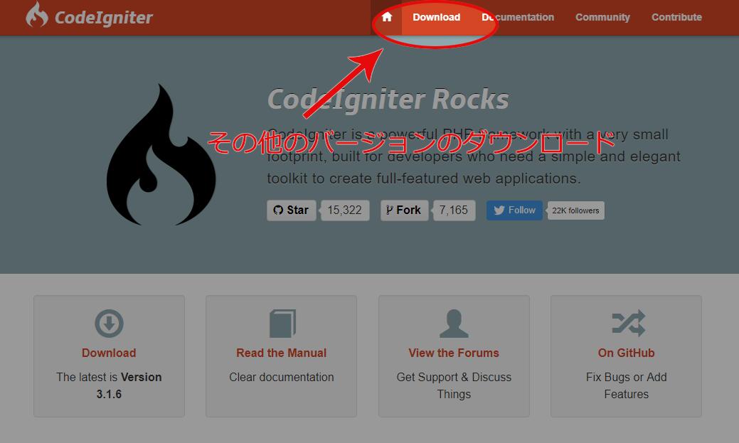 CodeIgniter、その他のバージョンのダウンロード